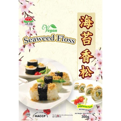 鸿缘 素食海苔香松/素肉松/素食肉松/ EXCLWELL VEGETARIAN SEAWEED FLOSS Vegan Meat Floss 300g Ready Stock