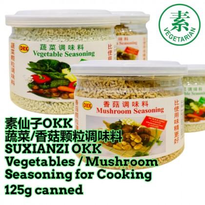 SUXIANZI OKK Vegetarian Vegetable / Mushroom Flavour Seasoning (125g canned) Ready Stock 素仙子OKK素食 蔬菜 / 蘑菇口味调味料