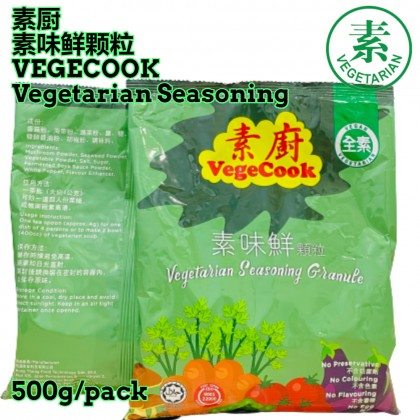 VegeCook Fresh Vegetable Seasoning (500g) Ready Stock 素厨素鲜味颗粒调味料