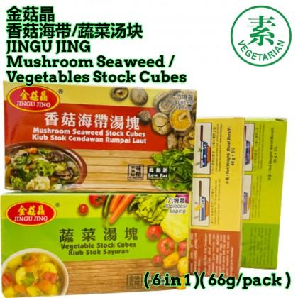 JINGU JING- Vegetarian Mushroom Seaweed / Vegetable Stock Cubes (66g) Ready Stock 金菇晶-素食香菇海带 / 蔬菜汤块 6pcs inside
